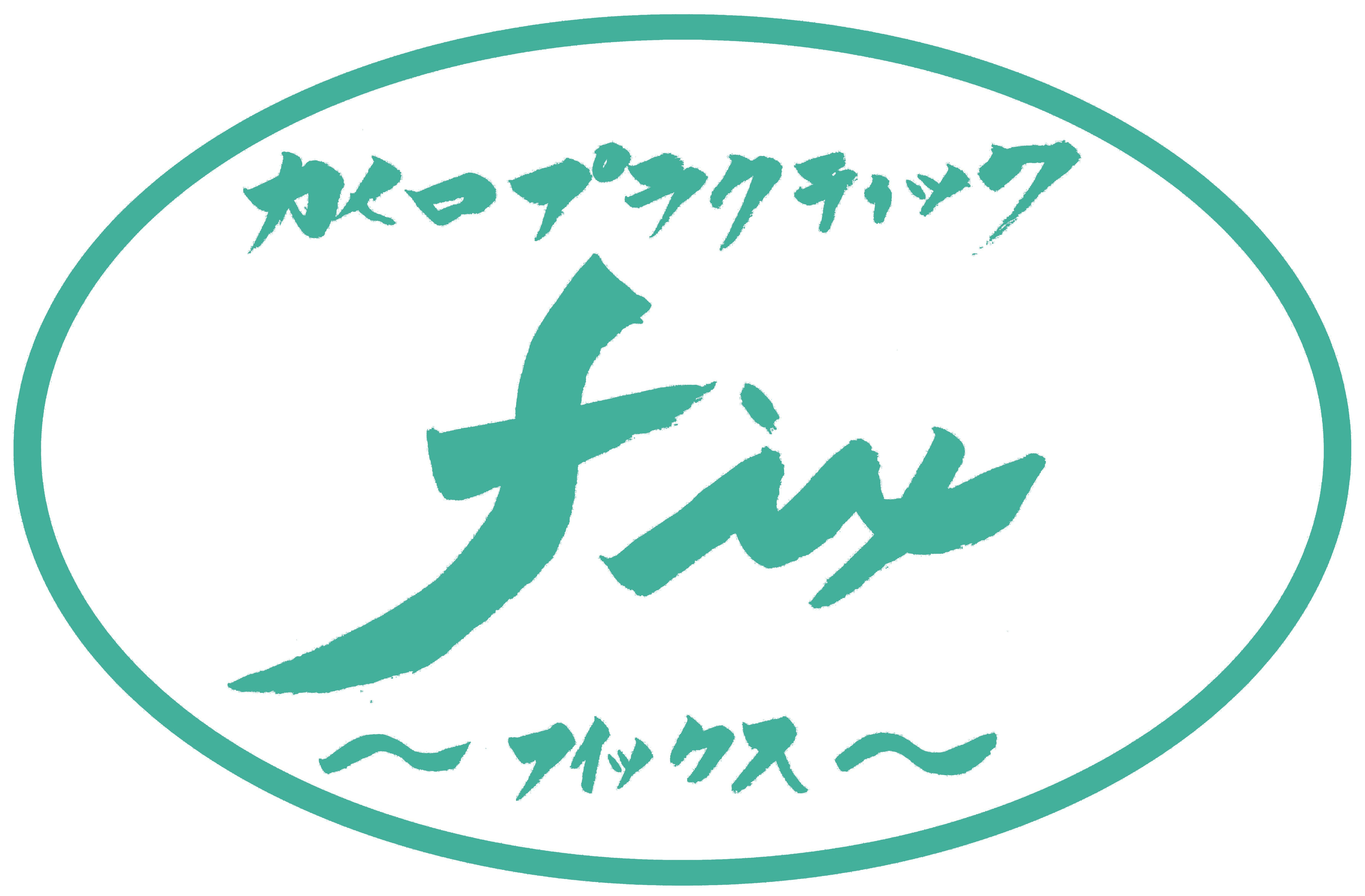 金沢市の整体院ならカイロプラクティック Fix(フィックス)